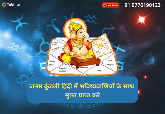 janam kundli in Hindi free with predictions
