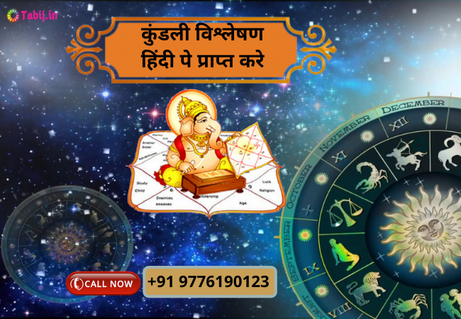 Online kundli in Hindi: Get free kundli reading in hindi
