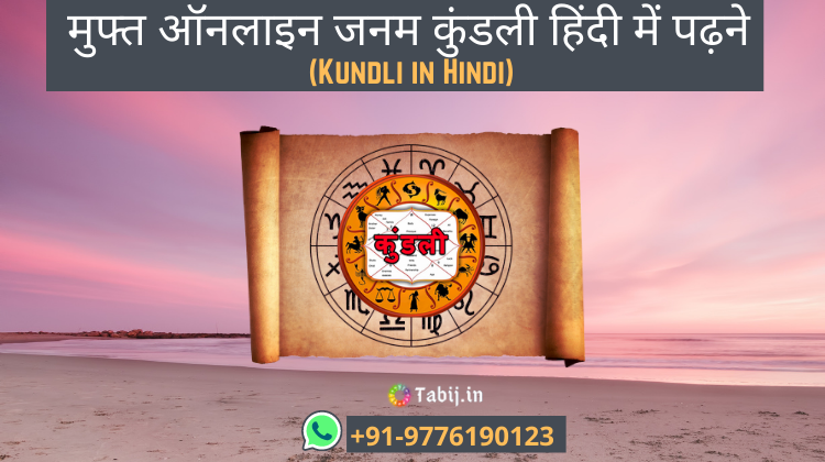 kundli-in-hindi-tabij.in_
