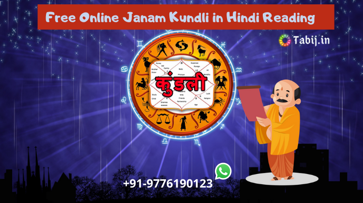 free-online-janam-kundli-in-hindi-reading